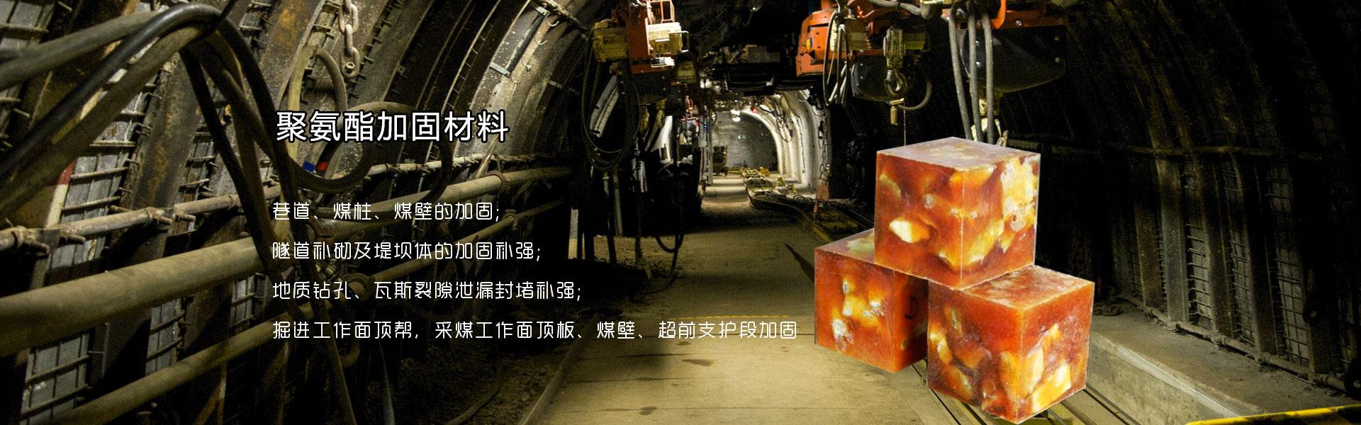 煤矿加固材料