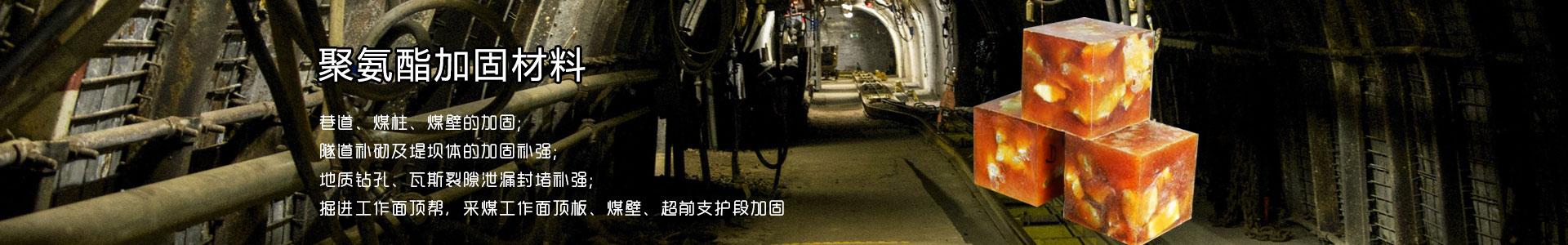 马丽散,矿用加固材料,煤矿加固材料,煤矿填充材料